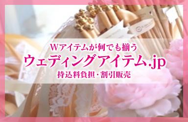 ウェディングアイテム.jp