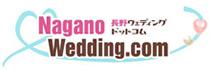長野ウェディング.com